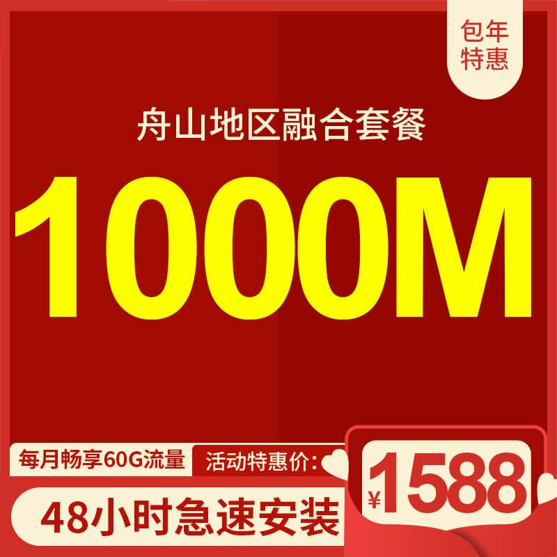 舟山电信宽带1000M包年仅需1588元 送手机卡