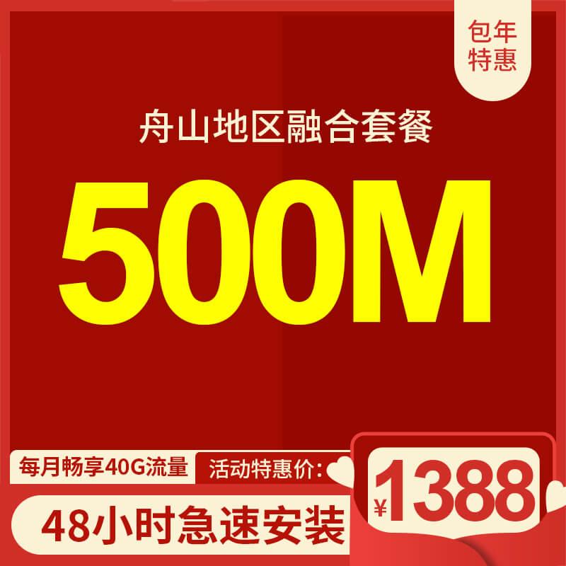 舟山电信宽带500M光纤包年1388元送手机卡