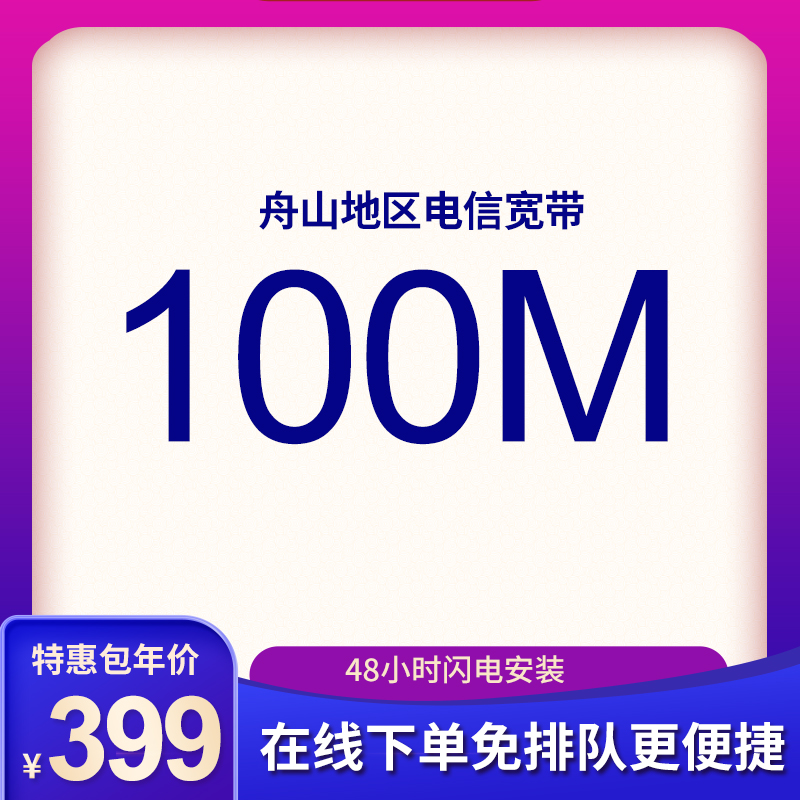 舟山电信宽带100M包年仅需399元,优惠促销限时活动办理中